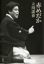 二宮和也主演「赤めだか」、放送文化基金賞で最優秀賞! 優秀賞は「天皇の料理番」