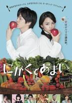 【特報映像】川口春奈×林遣都、大人の色気にドキドキ!『にがくてあまい』