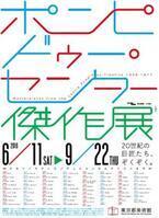 ピカソの代表作「ミューズ」が初来日!「ポンピドゥー・センター傑作展」