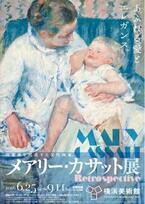 家族の情景を描いた女性画家「メアリー・カサット展」が開催