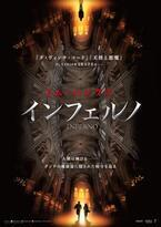 トム・ハンクス主演シリーズ第3弾『インフェルノ』、謎多きポスター到着