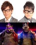 宮川大輔&藤森慎吾が「タートルズ」の宿敵に扮する! 「ええコンビでできたら」