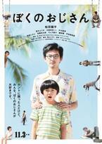 """松田龍平のいろんな""""おじさん""""がポスターに出現!『ぼくのおじさん』"""