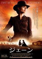 【予告編】ナタリー・ポートマン、母として描きたかった物語『ジェーン』解禁