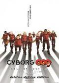 【特別映像】「サイボーグ009」全3部作で装い新たに劇場公開決定!