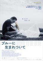 イーサン・ホーク、音楽と愛を求めた伝説のトランペッターに『ブルーに生まれついて』公開決定