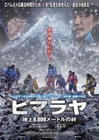 「山の日」目前!山の魅力を体感する実話が同時公開 『ヒマラヤ』 『ロング・トレイル!』