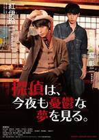 青木玄徳、廣瀬智紀の相棒役に! 『探偵は、今夜も憂鬱な夢を見る。』