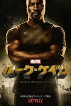 【予告編】鋼の肉体を持つ無敵のヒーローが見参! 「Marvel ルーク・ケイジ」