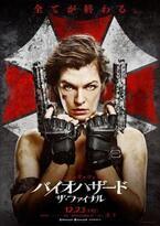 『バイオハザード』が日本初開催「東京コミコン」のメイン作品に! ミラも「見逃さないで」