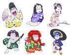 「おそ松さん」×歌舞伎コラボ!6つ子が華麗な衣裳で登場