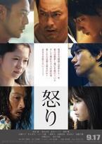 渡辺謙主演『怒り』、坂本龍一×2CELLOS共演の映像が公開