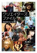 ロバート・秋山による「クリエイターズ・ファイル」が書籍&DVD化!