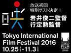 岩井俊二監督&行定勲監督がゲスト出演! 東京国際映画祭特番が「LINELIVE」で配信