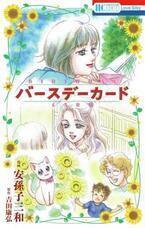 橋本愛×宮崎あおい『バースデーカード』が小説&コミックに!