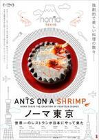 【予告編】日本にやってきた世界一のレストラン!『ノーマ東京』ができるまで