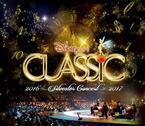 「ディズニー・オン・クラシック」初の年越しコンサートが開催!