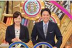 『金メダル男』の知念侑李がゲスト出演!「有吉ゼミ秋の超豪華SP」