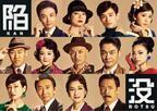 井上芳雄&小池栄子&松岡茉優ら出演舞台「陥没」、ビジュアル解禁!