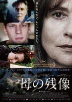 【予告編】ジェシー・アイゼンバーグら豪華キャスト共演!詩的な映像美…『母の残像』