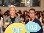 時任三郎、中井貴一と18年ぶり共演も「昨日会ったかのような感覚でした」