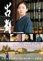 【予告編】松雪泰子&橋本愛&成海璃子、母娘で伝統の町に生きる…『古都』