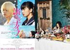 """小松菜奈&菅田将暉の""""幸せラブ""""満載な主題歌MV公開!『溺れるナイフ』"""