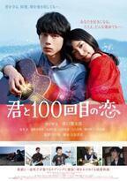 miwa、坂口健太郎にぴったり寄り添う!『君と100回目の恋』胸キュンポスター解禁