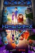 【予告編】ギレルモ・デル・トロ初のアニメシリーズ「トロールハンターズ」Netflixで12月配信
