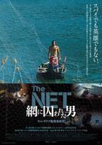 キム・ギドク監督最新作『The NET 網に囚われた男』、1月公開決定