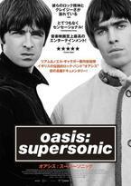 【予告編】兄弟の仲良しキスも! オアシス初のドキュメンタリー『オアシス:スーパーソニック』