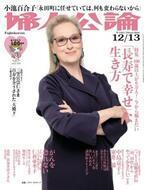 メリル・ストリープ、「婦人公論」表紙に!オスカー女優は初