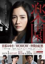 仲間由紀恵×宮部みゆき「楽園」、戦慄の最新予告公開!
