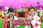"""藤井隆が""""恋ダンス""""!? 伝説の番組「あらびき団」が一夜限りの復活!"""