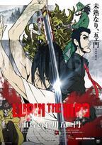 【予告編】若き石川五ェ門、目覚めの瞬間!『LUPIN THE IIIRD』