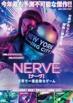 【予告編】エマ・ロバーツ、視聴者参加型ゲームでネットの寵児に!『NERVE/ナーヴ』