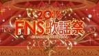 薬師丸ひろ子×橋本環奈ら豪華コラボが決定! 「FNS歌謡祭」