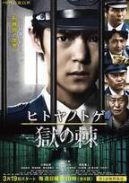 窪田正孝が刑務所の闇を暴く…社会派サスペンスドラマに主演