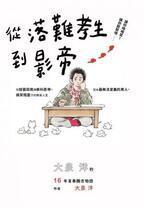大泉洋、大ヒットエッセイがアジアで発売!「そもそも誰が読んでくれるのか?」