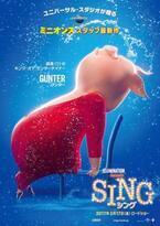 『SING/シング』動物たちの音楽愛と夢への想いがハジける!キャラポスター到着