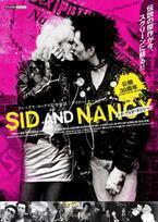【予告編】ゲイリー・オールドマンが伝説のパンクロッカーを熱演!『シド・アンド・ナンシー』