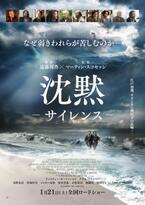 M・スコセッシ『沈黙』、日米豪華キャストの表情とらえたポスター&特報映像完成
