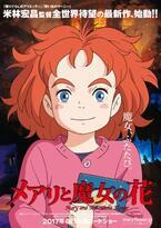 元ジブリの米林宏昌監督最新作『メアリと魔女の花』来夏公開決定!