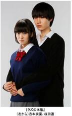 「クズの本懐」が実写ドラマ化! 吉本実憂&桜田通が連ドラ初主演