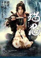"""オヤジ猫""""金時""""の萌えるオフショット映像が到着!「猫忍」"""