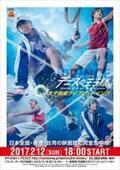 テニミュ最新作「青学vs六角」大千秋楽のライビュ決定!日本全国&香港&台湾