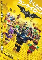 【予告編】レゴのジョーカーが泣いちゃった!?『レゴバットマン ザ・ムービー』