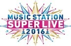 「RADIO FISH」vsピコ太郎のヒット曲対決も! 「Mステスーパーライブ」出演予定時間発表