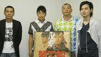 TKO、松田龍平にあやかり俳優の座狙い? 『蟹工船』全国キャンペーン中