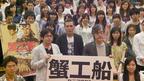 SABU、大学生たちに『蟹工船』パワーを指南「借金踏み倒してでも生きろ!」